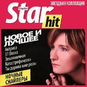 Star Hit (Звездная коллекция) - Ночные снайперы