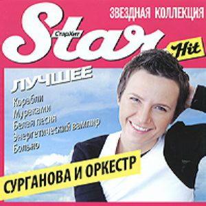 Star Hit (Звездная коллекция) - Сурганова и Оркестр