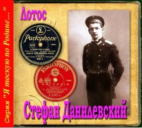 Стефан Данилевский - Лотос (Import, Remastered)