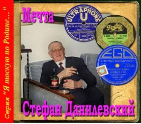 Стефан Данилевский - Мечта (Import, Remastered)