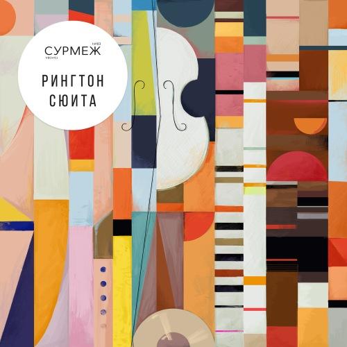 Сурганова & Оркестр Сурмеж - Рингтон Сюита (2019)