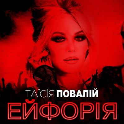 Таїсія Повалій - Ейфорія (2020)