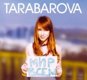 Tarabarova - Мир Всем (2014)