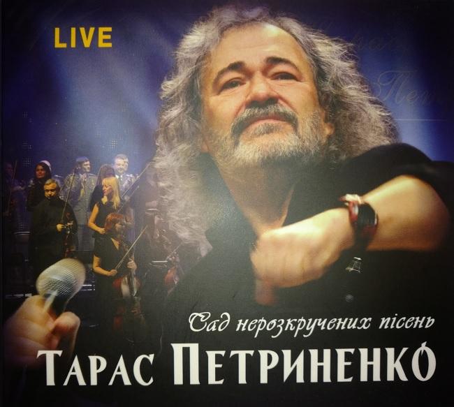 Тарас Петриненко - Сад Нерозкручених Пісень. Live (2 CD) (2018)