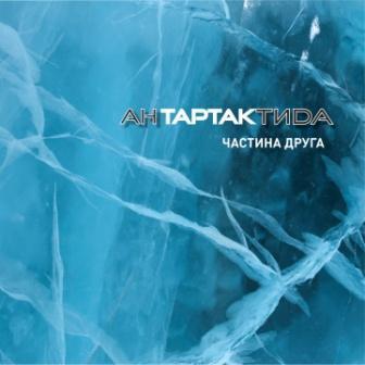 Тартак - АнТАРТАКтида. Частина друга (2017)