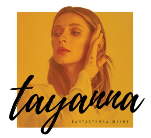 Tayanna - Фантастична Жінка (2019)