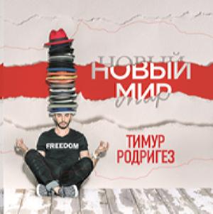 Тимур Родригез - Новый Мир (CD+DVD) (2015)