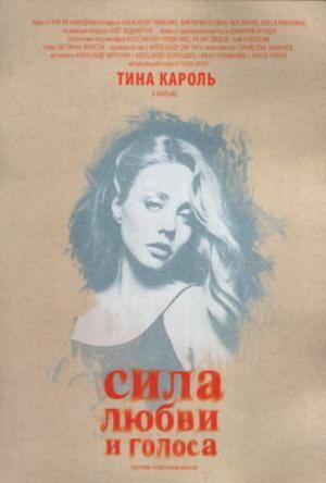 Тина Кароль - Сила Любви И Голоса (DVD)