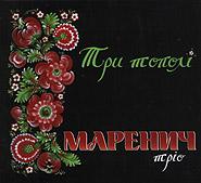 Тріо Маренич - Три тополі. Частина 1 (2005)
