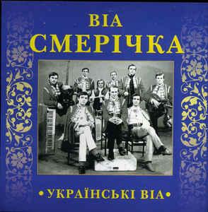 Українські ВІА - ВІА Смерічка
