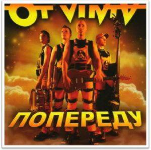 Ot Vinta - Попереду (2014)