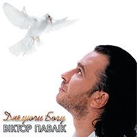 Віктор Павлік - Дякуючи Богу (2003)