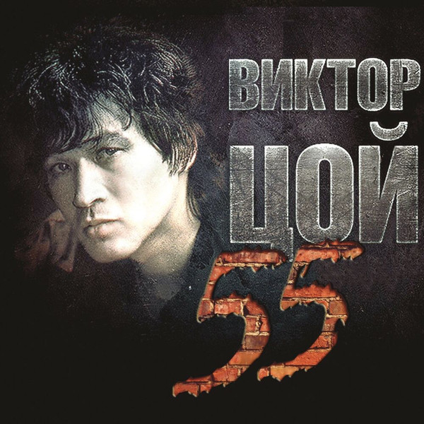 Виктор Цой - 55 (3 CD, Remastered)