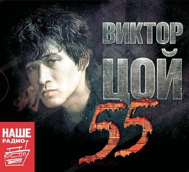 Виктор Цой - 55 (3 CD) (Remastered, 2017)