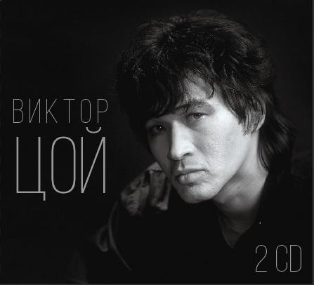 Виктор Цой - Лучшие песни (2 CD) (2017)