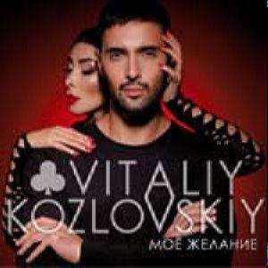 Виталий Козловский - Моё Желание (2016)
