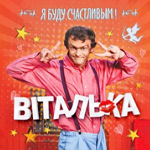 Виталька - Я Буду Счастливым! (2015)