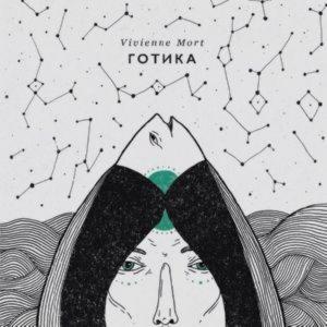 Vivienne Mort - Готика (2014)
