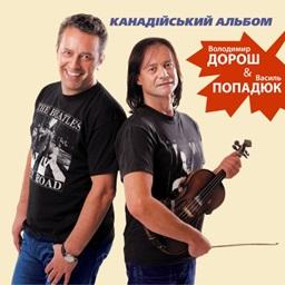 Владимир Дорош, Василь Попадюк - Канадійський альбом (2017)