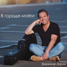 Владимир Дорош - В городе моем (2017)