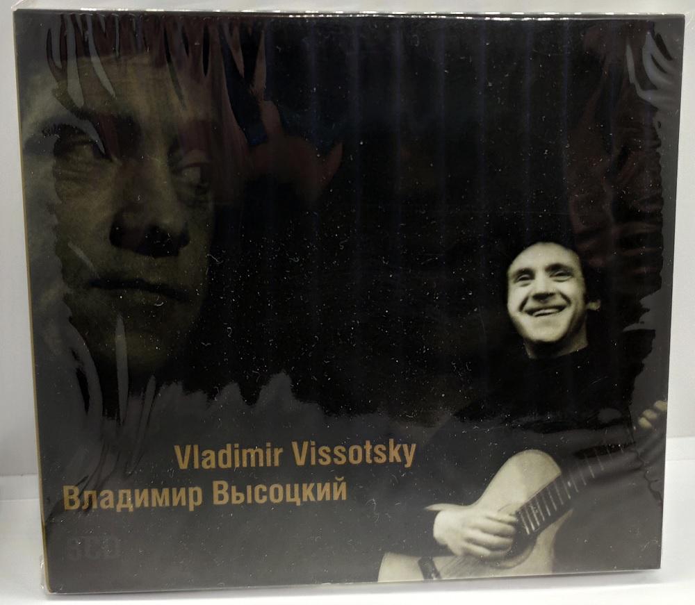 Владимир Высоцкий - Лучшее. Подарочное издание. (3 CD) (2018)