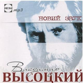 """Владимир Высоцкий - Сборник """"Новый звук"""" (mp3)"""