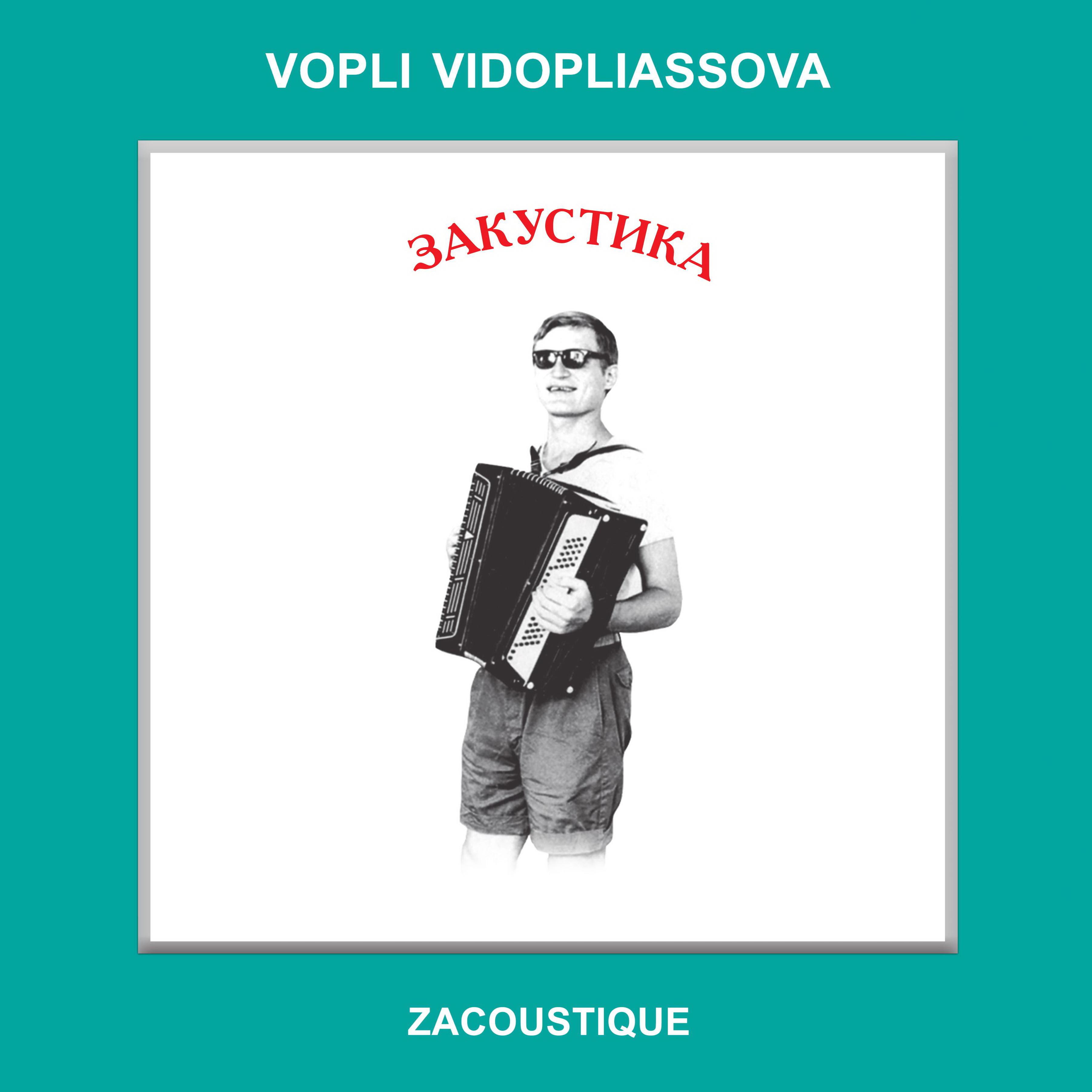 Воплі Відоплясова - Закустика (2020) (Limited)