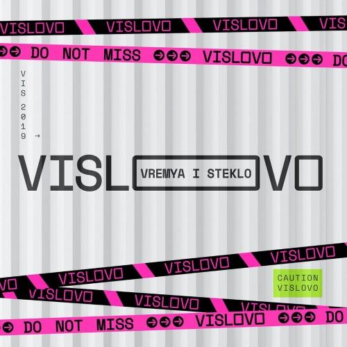 Время и Стекло - VISLOVO (2019)