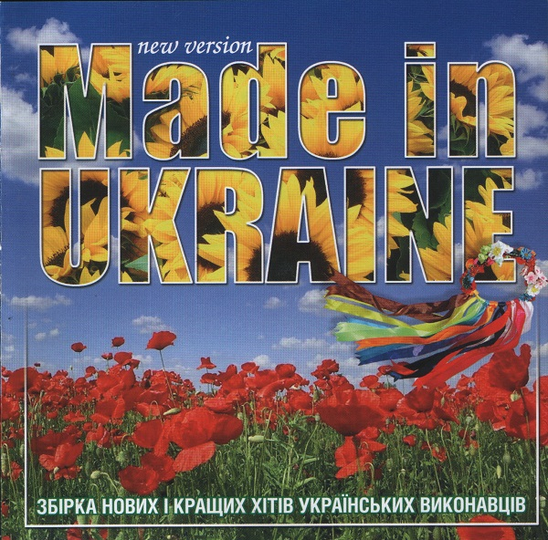 Збірка - Made in Ukraine