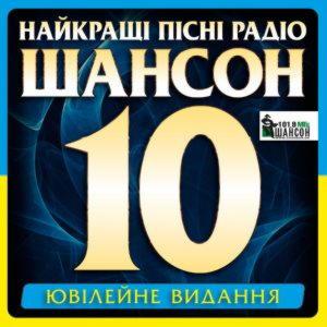 Збірка - Найкращі Пісні Радіо Шансон 10 (2016)