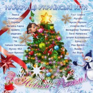Збірка - Новорічних Та Різдвяних Пісень 2016 (2015)