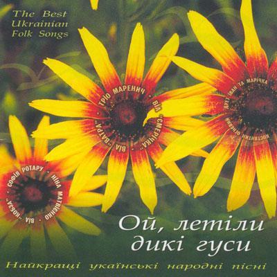 Збірка - Ой, летіли дикі гуси (2005)