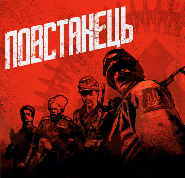Збірка - Повстанець (2016) (CD+DVD)
