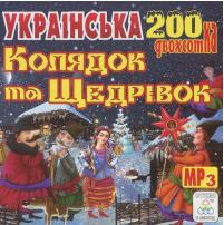 Збірка - Українська 200-ка колядок та щедрівок (mp3)