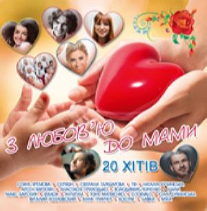 Збірка - З Любов'ю До Мами (2016)