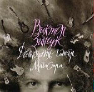 Зинчук Виктор - Двенадцать Гитар Магистра '2005