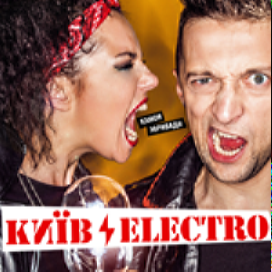 Київelectro - Камон Эврибади