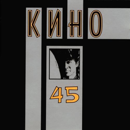 группа Кино (Цой) - 45