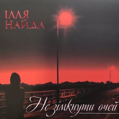 Ілля Найда - Не зімкнути очей (2019)