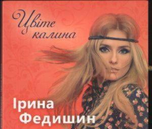 Ірина Федишин - Цвіте Калина (2016)