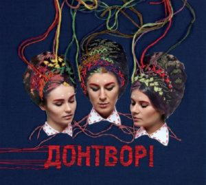 Panivalkova (Панівалькова) - ДОНТВОРІ (2017)